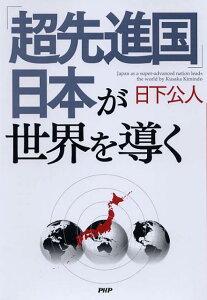 【送料無料】「超先進国」日本が世界を導く