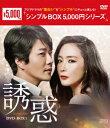 誘惑 DVD-BOX1 [ チェ・ジウ ]