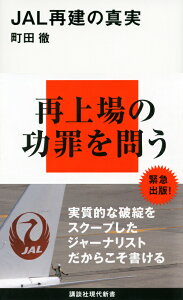【送料無料】JAL再建の真実 [ 町田徹 ]