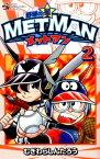 野球の星 メットマン 2 (てんとう虫コミックス) [ むぎわら しんたろう ]
