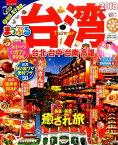 台湾(2018) (まっぷるマガジン)