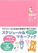 2021 Lucky Schedule, Diary & Money Book Cat