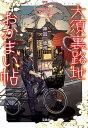 楽天ブックスで買える「大須裏路地おかまい帖 あやかし長屋は食べ盛り (宝島社文庫) [ 神凪唐州 ]」の画像です。価格は702円になります。