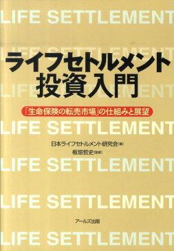 ライフセトルメント投資入門 「生命保険の転売市場」の仕組みと展望 [ 日本ライフセトルメント研究会 ]