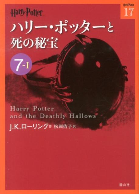 ハリー・ポッターと死の秘宝(7-1) (ハリー・ポッター文庫) [ J.K.ローリング ]