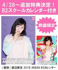 (壁掛) 渡辺麻友 2016 AKB48 B2カレンダー【生写真(2種類のうち1種をランダム封…