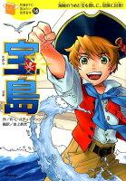 10歳までに読みたい世界名作 宝島