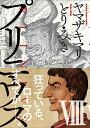 プリニウス 8 (バンチコミックス) [ ヤマザキマリ ]