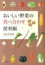 【送料無料】おいしい野菜の食べ合わせ便利帳