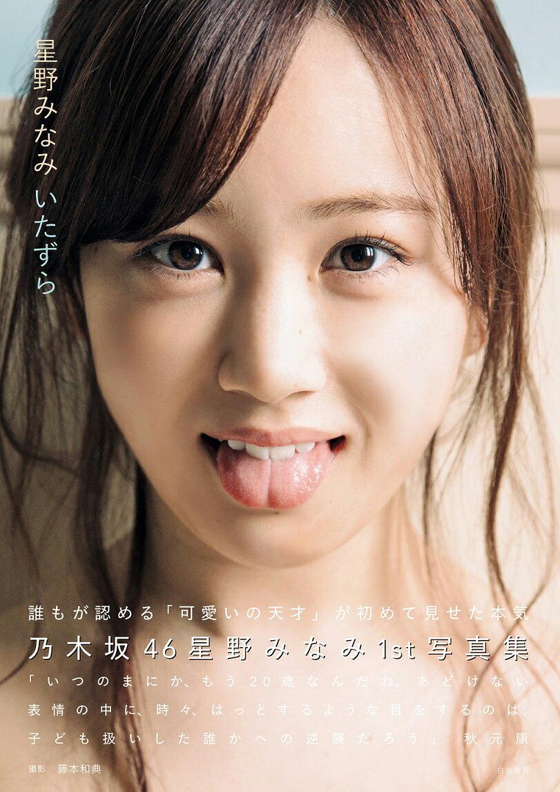 乃木坂46 星野みなみ1st写真集『いたずら』