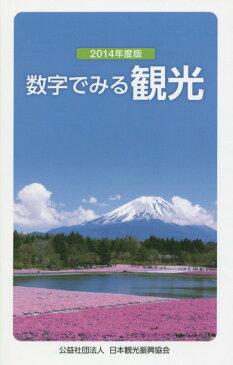 数字でみる観光(2014年度版) [ 日本観光振興協会 ]