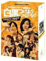 AKB48グループ臨時総会 〜白黒つけようじゃないか!〜(AKB48グループ総出演公演+SKE48単独公演)【Blu-ray】