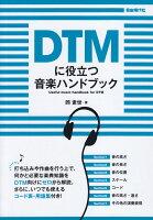 DTMに役立つ音楽ハンドブック