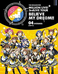 THE IDOLM@STER MILLION LIVE! 3rdLIVE TOUR BELIEVE MY DRE@M!! LIVE Blu-ray 04@OSAKA