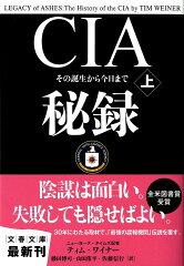 【送料無料】CIA秘録(上)