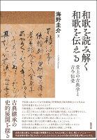 和歌を読み解く 和歌を伝える
