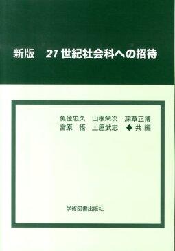 21世紀社会科への招待新版 [ 魚住忠久 ]