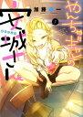 やんちゃギャルの安城さん 1 (コミック YKコミックス) [ 加藤 雄一 ]