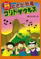 【バーゲン本】とさか恐竜コリトサウルスーまんが恐竜ワールド8