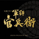 【送料無料】【CDポイント5倍対象商品】NHK大河ドラマ「軍師官兵衛」オリジナル・サウンドトラ...