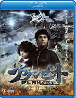 プランゼット【Blu-ray】