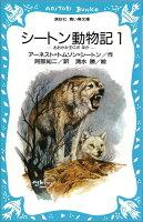 シートン動物記(1)