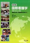 国際看護学改訂版 看護の統合と実践/開発途上国への看護実践を踏まえて [ 柳澤理子 ]
