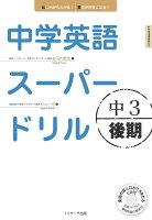 【謝恩価格本】中学英語スーパードリル中3 後期編