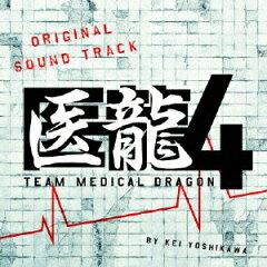 【送料無料】フジテレビ系ドラマ木10「医龍4〜Team Medical Dragon〜」オリジナルサウンドトラ...