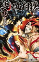 火ノ丸相撲 15 (ジャンプコミックス) [ 川田 ]