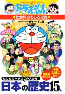 日本の歴史15人