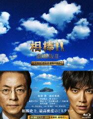 【送料無料】相棒 -劇場版3- 巨大密室!特命係 絶海の孤島へ 豪華版Blu...