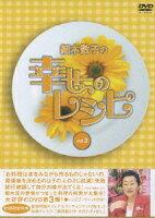 細木数子の幸せのレシピ vol.3(初回生産限定)