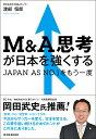 M&A思考が日本を強くする JAPAN AS NO.1をもう一度 [ 渡部 恒郎 ]