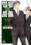 四号×警備(フォーカード) (Kaiohsha comics Gush comics) [ 葛井美鳥 ]