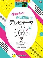 STAGEA ポピュラー 5〜3級 Vol.111 今弾きたい!あの時聞いたテレビテーマ