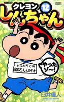 ジュニア版 クレヨンしんちゃん 12巻