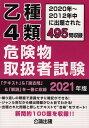 乙種4類危険物取扱者試験(2021年版) 2020年~2012年に出題された495問収録