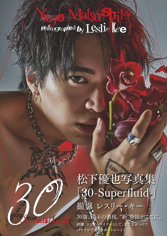 30-Superfluid-
