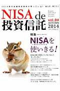 NISA de投資信託(vol.04(AUTUMN 2)