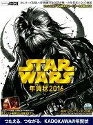 STAR WARS年賀状 2016