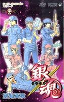 銀魂(第38巻)