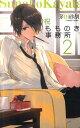 祝もものき事務所(2) (C・novels fantasia) [ 茅田砂胡 ]