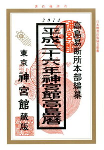 【送料無料】神宮館高島暦(平成26年度版)