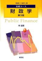 財政学第3版