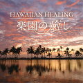 楽園の癒し〜HAWAIIAN HEALING〜