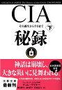 【送料無料】CIA秘録(下) [ ティム・ワイナー ]