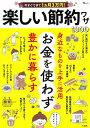 今すぐできて1ヵ月3万円! 楽しい節約ワザ1000 (TJMOOK)