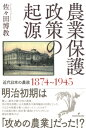 農業保護政策の起源 近代日本の農政1874〜1945 [ 佐々田 博教 ]