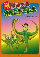【バーゲン本】快速恐竜オルニトミムスーまんが恐竜ワールド9